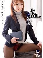 秘書in… [脅迫スイートルーム] Secretary Yua(26) ダウンロード