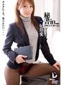秘書in… [脅迫スイートルーム] Secretary Yua(26)