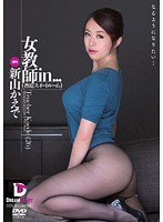 女教師in… [脅迫スイートルーム] Teacher Kaede(26)