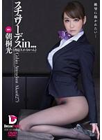 スチュワーデスin… [脅迫スイートルーム] Cabin Attendant Akari(27)
