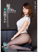 秘書in… [脅迫スイートルーム] Secretary Sumire(35) ダウンロード