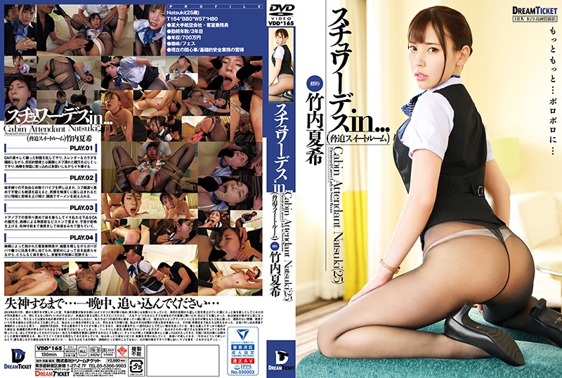VDD-165 Stewardess In… (Coercion Suite) Natsuki Takeuchi