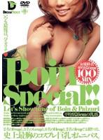 森下こずえ Boin Special!!