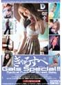 ぎゃるすぺ Gals Special!!