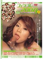 相馬美雨 フェラコレ2004春