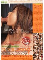 フェラコレ2004年 40人のフェラジェンヌ ダウンロード