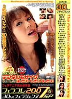 フェラコレ2007春SP ダウンロード