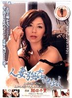 人妻強姦中出し 私、昔の男に犯され、見知らぬ男に中出しされました 翔田千里 ダウンロード