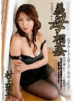 義母相姦 欲望を抑えきれず義理の息子を誘惑する巨乳妻 村上涼子 ダウンロード