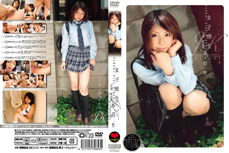 (28mgo00001)[MGO-001] 女子校生 みのり ダウンロード