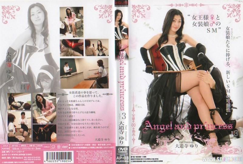 Angel and princess VOL.3