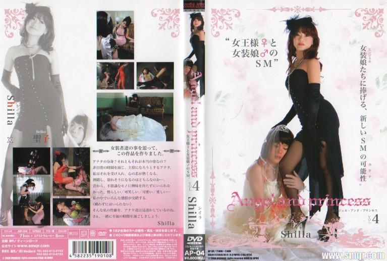 (29ap00004)[AP-004] Angel and princess VOL.4 ダウンロード