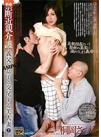 禁断近親介護 義父と息子と交尾する美人妻 2 桐岡さつき ダウンロード
