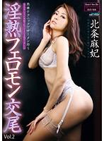淫熟フェロモン交尾 Vol.2 北条麻妃
