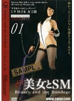 美女とSM 01 ミラMilk女王様 ダウンロード