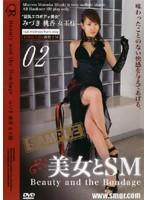 美女とSM 02 みづき桃香 女王様