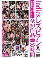 ladies レズビアン 全30作品 Part2 8時間 ダウンロード