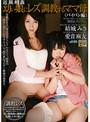 近親相姦 ○い娘にレズ調教するママ母(パイパン編)