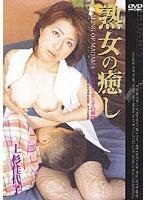 熟女の癒し 上杉佳代子