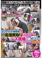 オフィスビル清掃員から高価買取り 東京六本木のあるオフィスでのレズ現場を隠しカメラが撮らえていた! 120分 ダウンロード