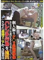 個人撮り F●2投稿映像 温泉旅館に仕掛けられたカメラに写っていたハレンチ行為を流出させた盗撮マニアの元従業員 ダウンロード