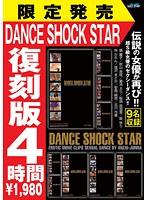 DANCE SHOCK STAR 復刻版 4時間