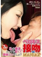 ベロキス接吻MANIAX 私の唾液、とっても甘くて美味しいでしょ? VOL.2 ダウンロード