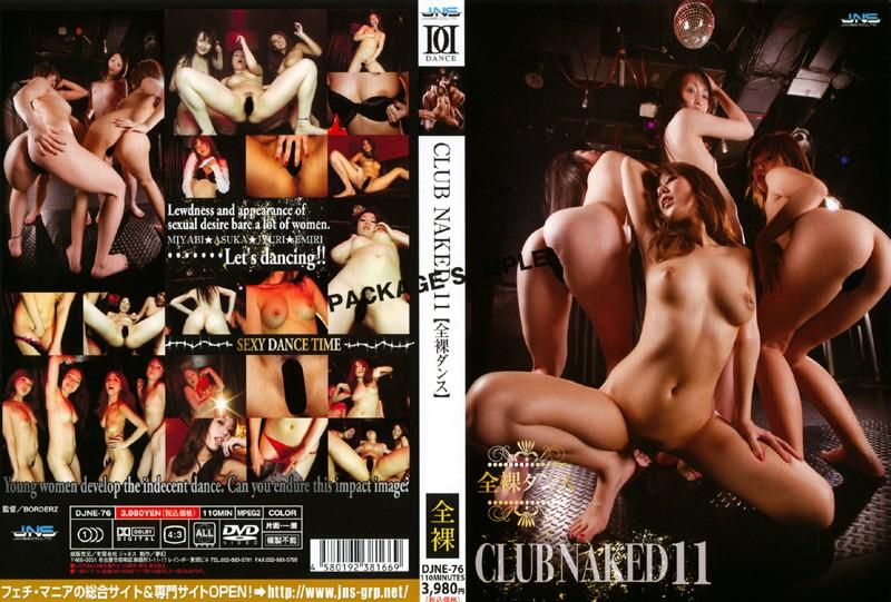 CLUB NAKED 11 【全裸ダンス】