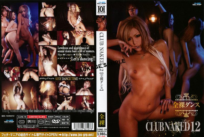 CLUB NAKED 12 【全裸ダンス】