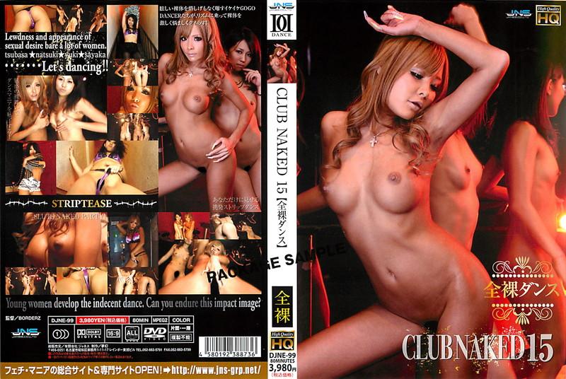 CLUB NAKED 15 【全裸ダンス】