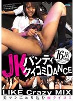 JK パンティ クイコミ DANCE LIKE Crazy MIX