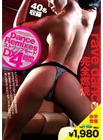 Dance Remixes ストリップモード DX4時間