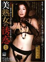 美熟女の誘惑 1