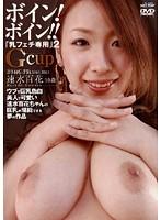 ボイン!ボイン!!2 「乳フェチ専用」Gカップ 速水百花 ダウンロード