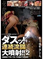 ダスッ! 連続浣腸大噴射!! 2