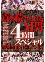 責め続けられるM男 4時間スペシャル総集編BESTコレクション ダウンロード
