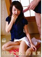 美熟女センズリ鑑賞 〜チ○ポを見たくて仕方がない美熟女たち〜 ダウンロード