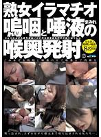 熟女イラマチオ嗚咽と唾液まみれの喉奥発射 2