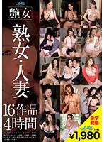 艶女 熟女・人妻16作品 4時間 ダウンロード