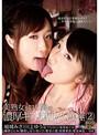 美熟女とロリ娘の濃厚キス・顔舐め・飲唾 2