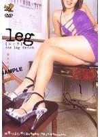 leg [レッグ] 2