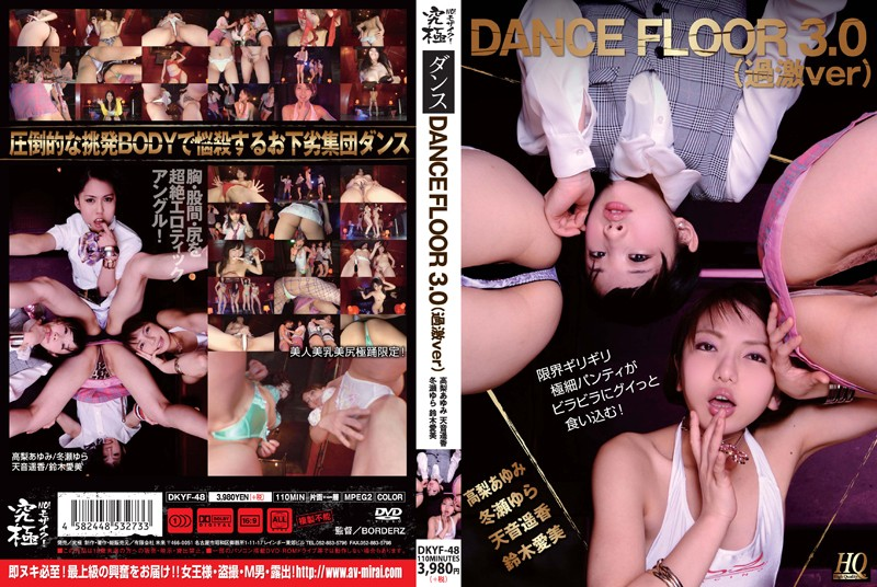 DANCE FLOOR 3.0 (過激ver)