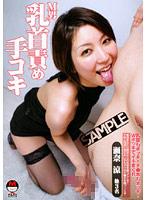 M男 乳首責め手コキ