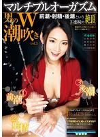 マルチプルオーガズム男のW潮吹き 前潮・射精・後潮という3連続の絶頂 vol.3