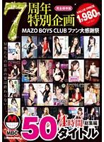 7周年特別企画 MAZO BOYS CLUB ファン大感謝祭 50タイトル 4時間 総集編 ダウンロード