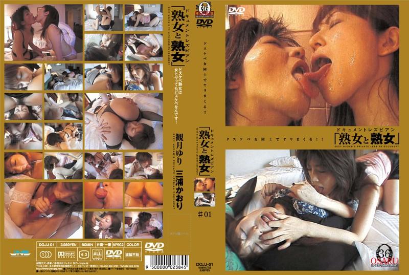 ドキュメントレズビアン 「熟女と熟女」 #01 パッケージ