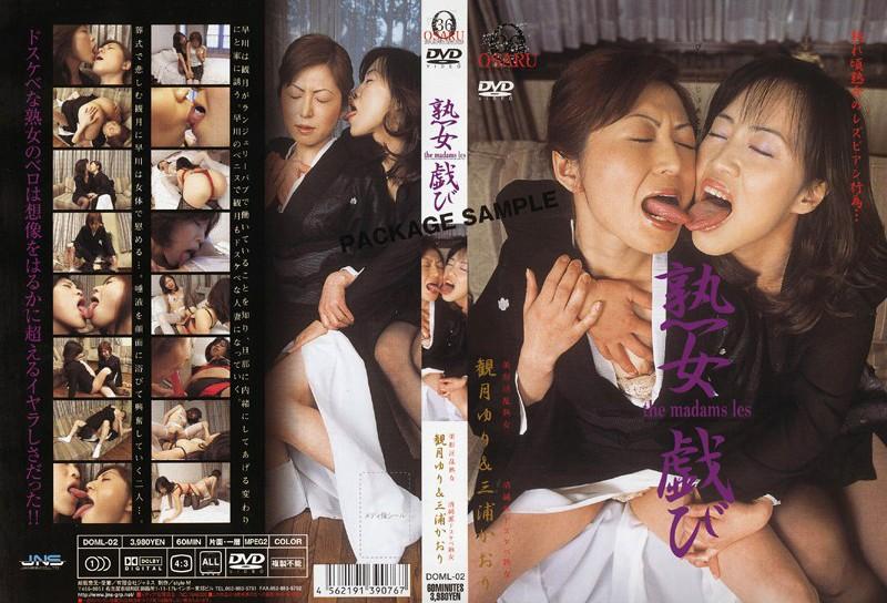 熟女戯び the madams les 2 パッケージ