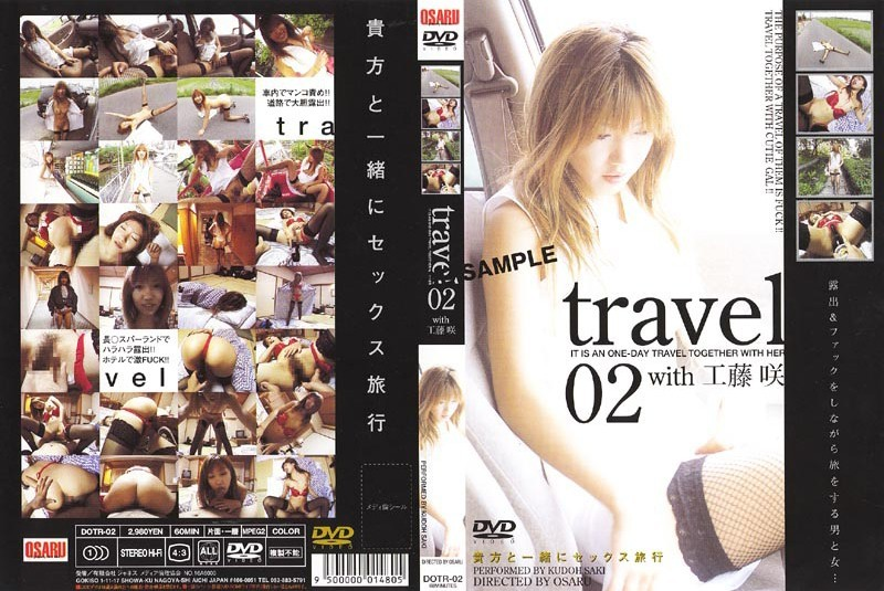 travel with 工藤咲 2