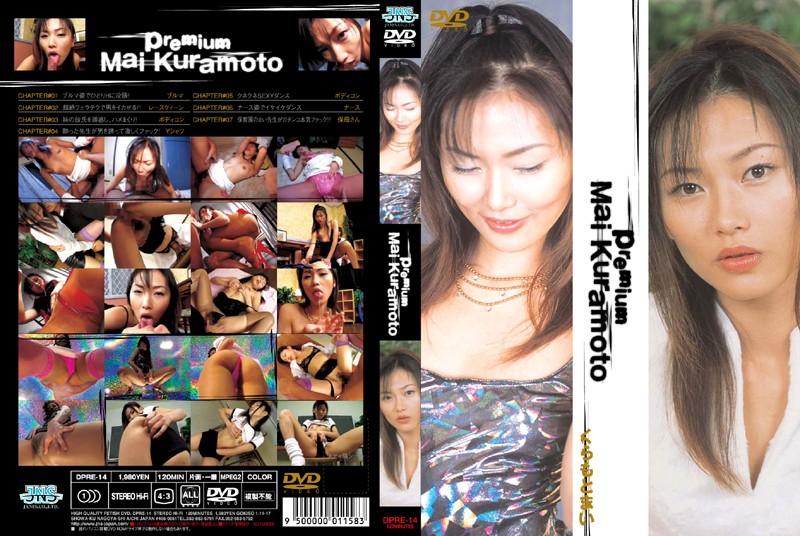 Premium MaiKuramoto パッケージ
