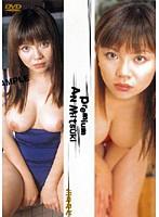 Premium AN Mitsuki熱麦 三月あん(甘味いちご)